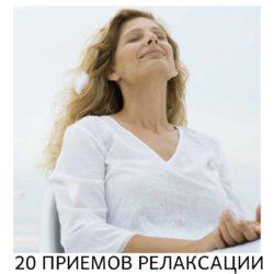 20 приемов релаксации вродах